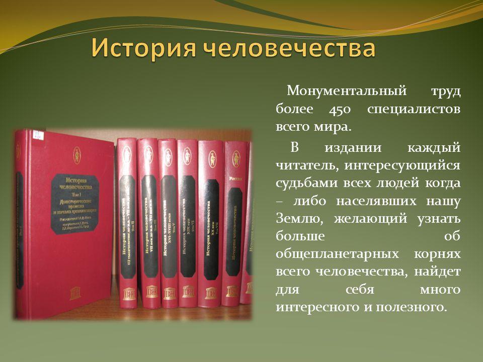 Монументальный труд более 450 специалистов всего мира.