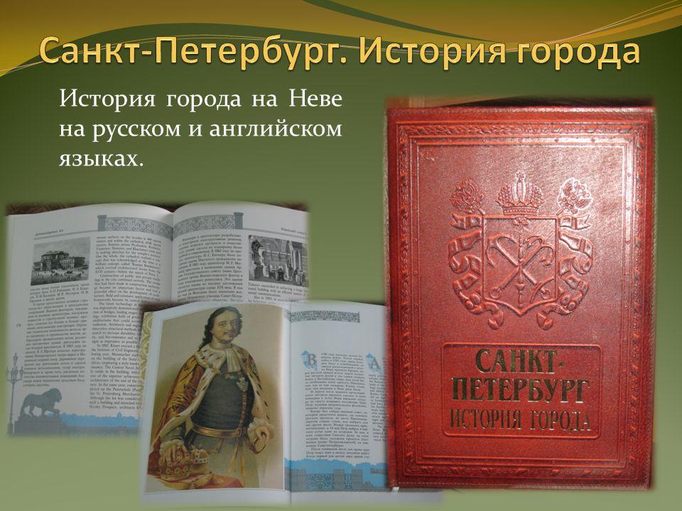 История города на Неве на русском и английском языках.