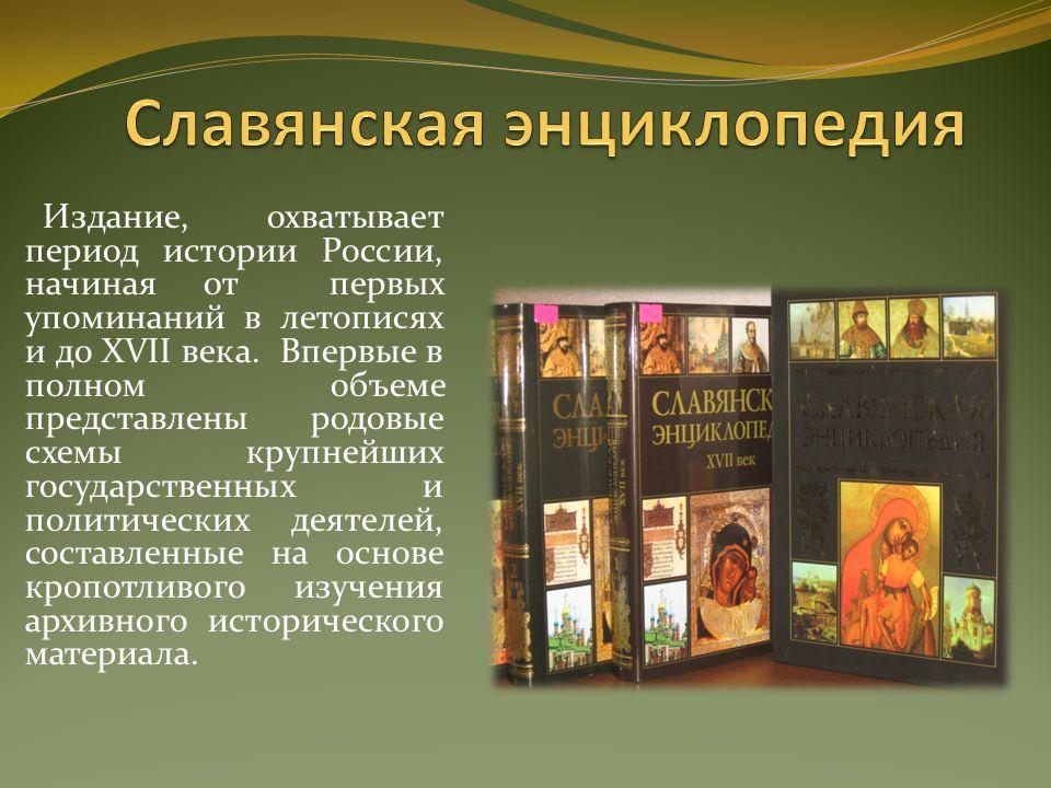 Издание, охватывает период истории России, начиная от первых упоминаний в летописях и до XVII века.