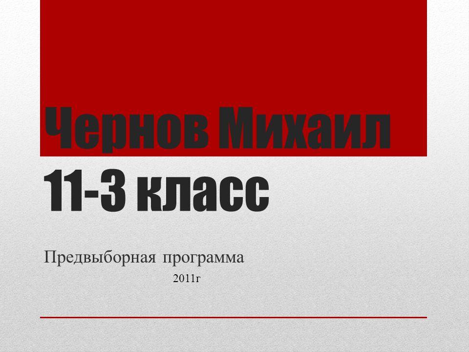 Чернов Михаил 11-3 класс Предвыборная программа 2011г