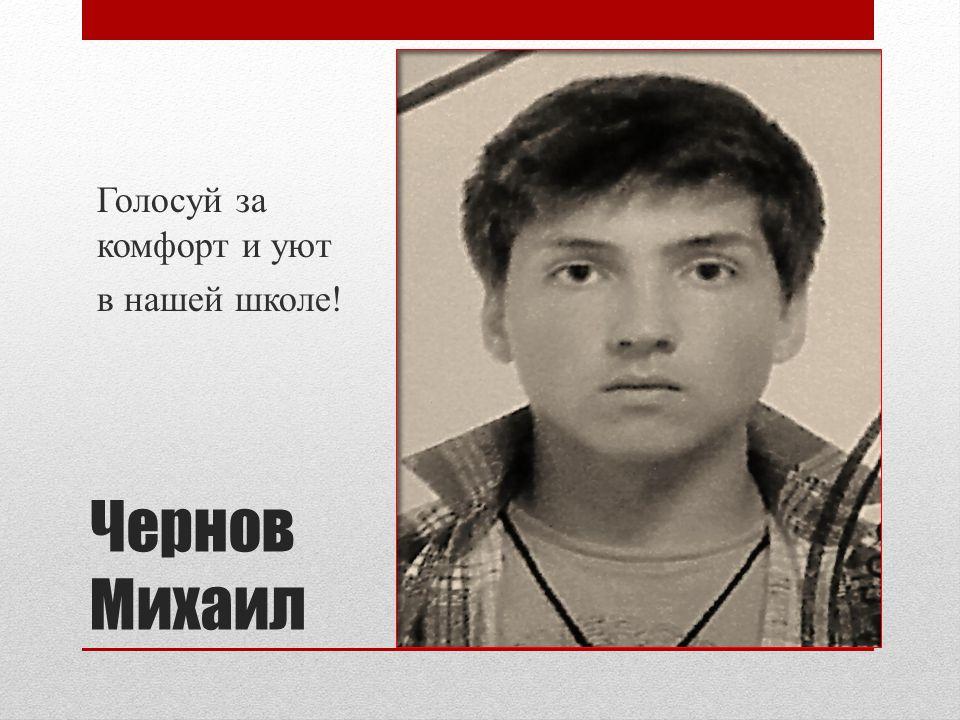 Чернов Михаил Голосуй за комфорт и уют в нашей школе!