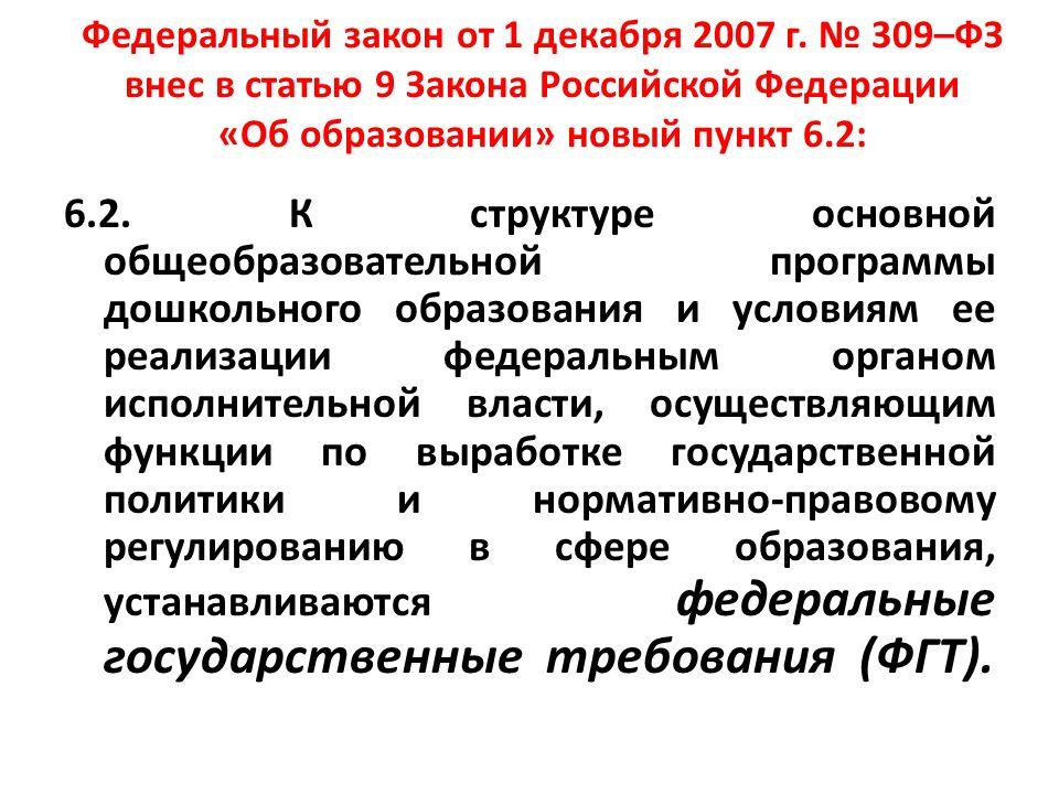 Федеральный закон от 1 декабря 2007 г.