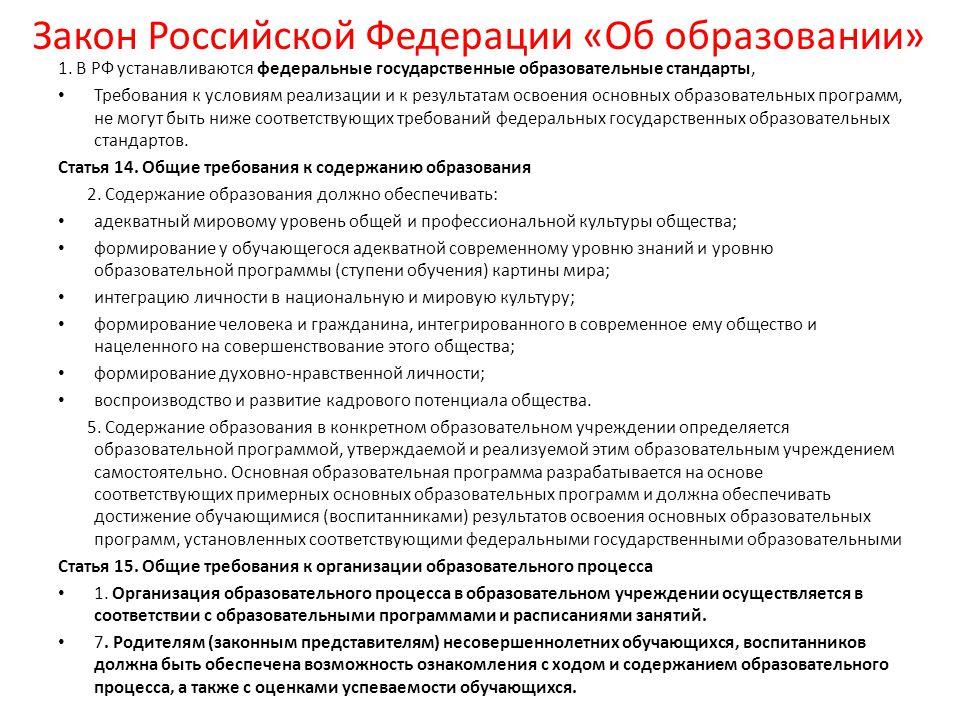 Закон Российской Федерации «Об образовании» 1.