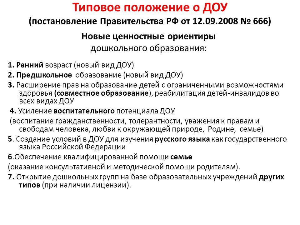 Типовое положение о ДОУ (постановление Правительства РФ от 12.09.2008 № 666) Новые ценностные ориентиры дошкольного образования: 1.