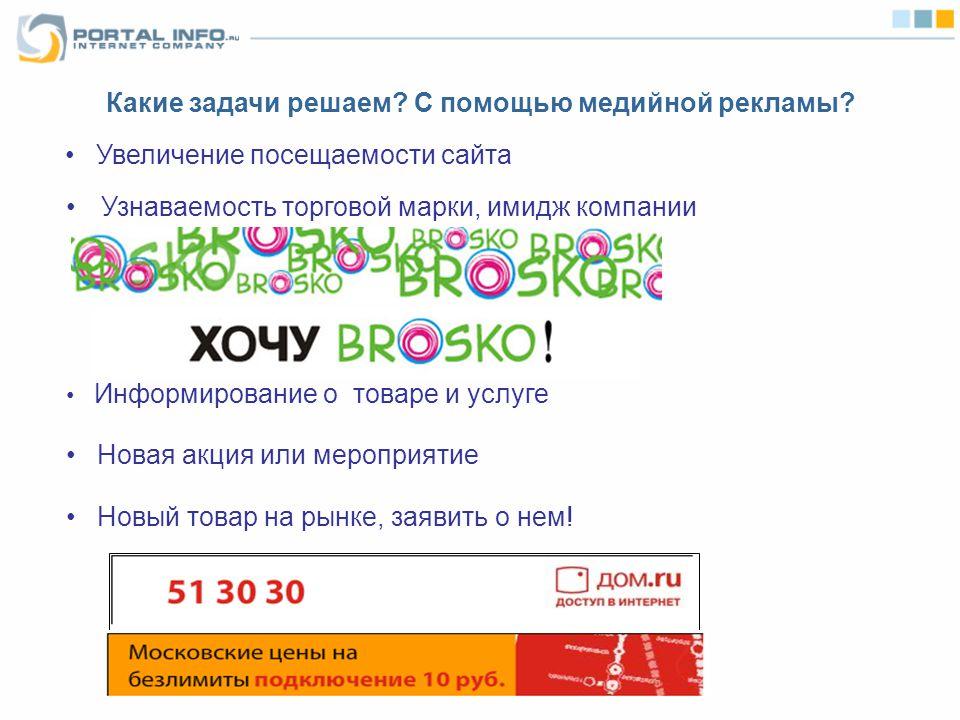 Медиа реклама в интернете 2009 дж.р.персил реклама и продвижение товаров