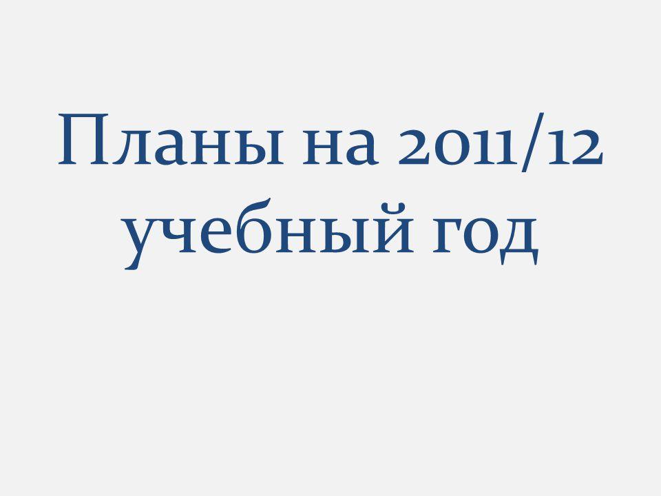 Планы на 2011/12 учебный год