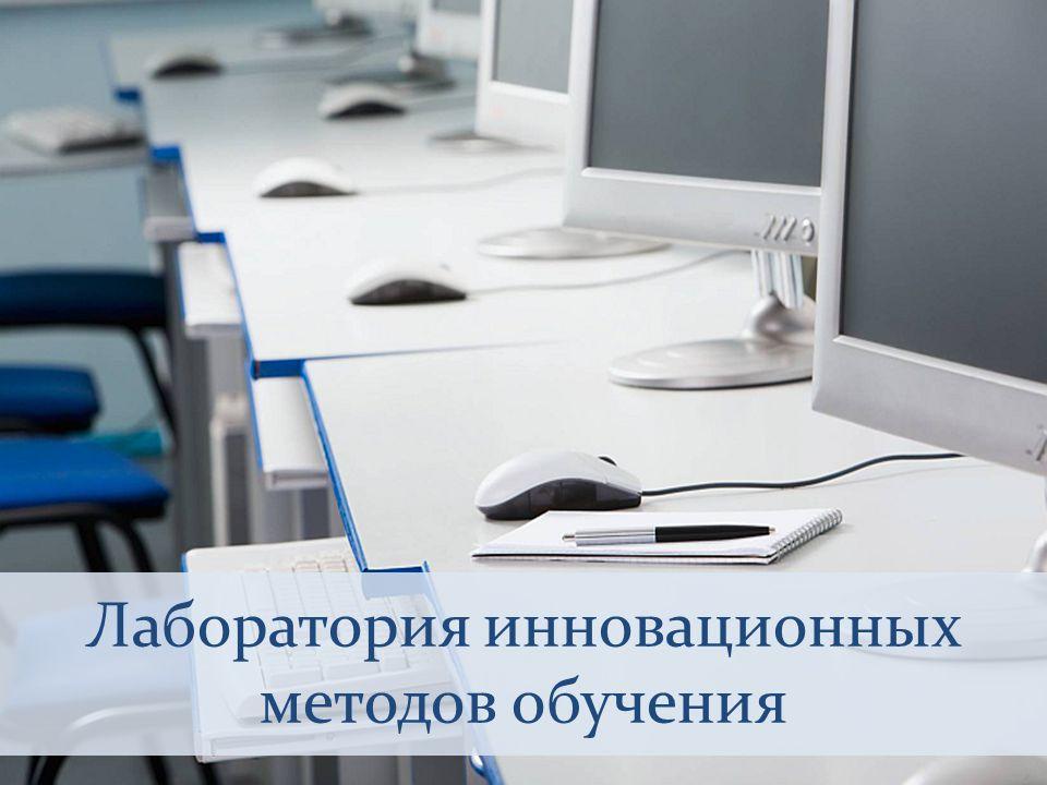Лаборатория инновационных методов обучения