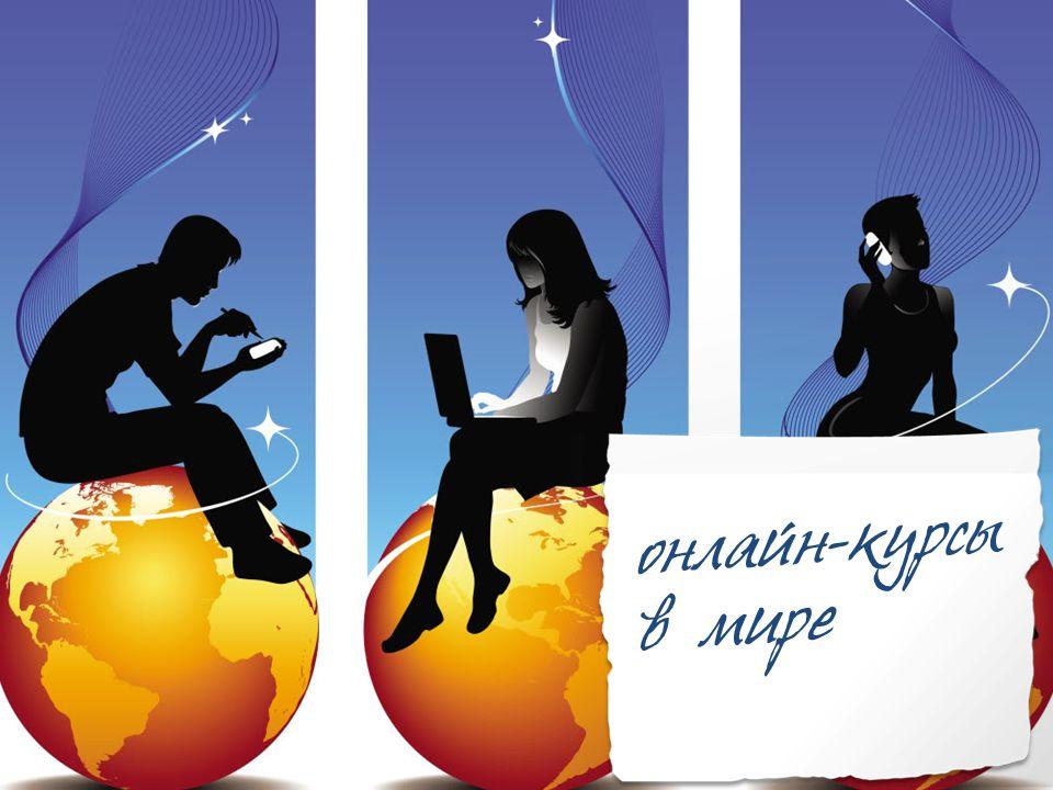 онлайн-курсы в мире