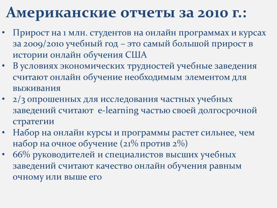 Американские отчеты за 2010 г.: Прирост на 1 млн.