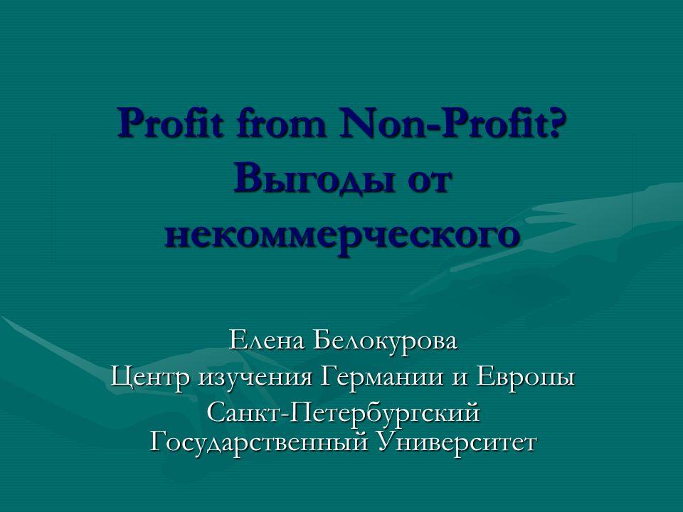 Profit from Non-Profit.