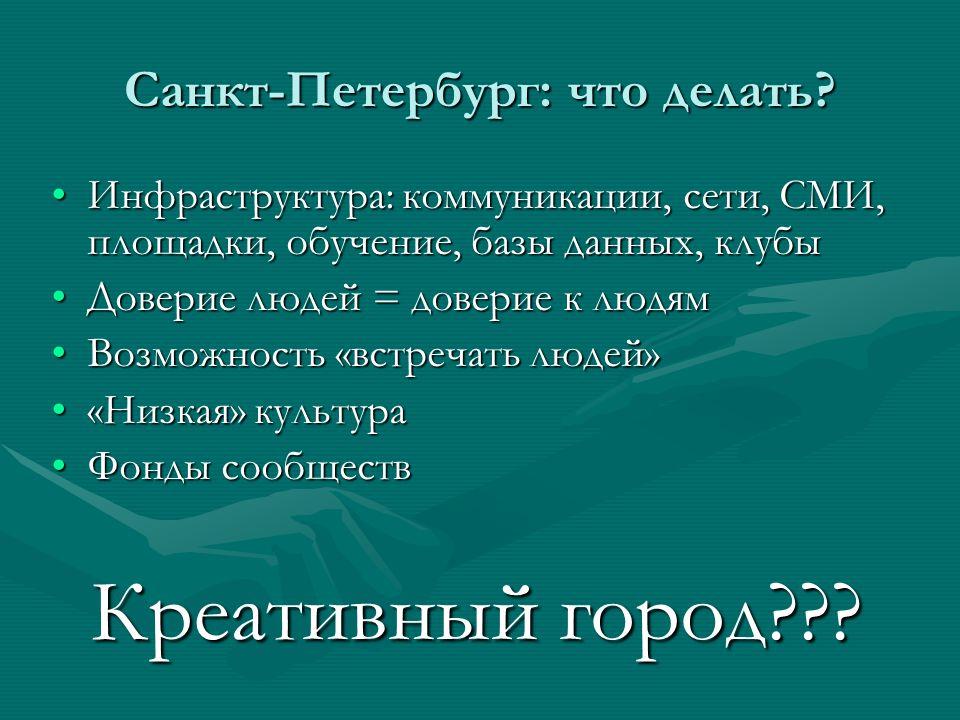 Санкт-Петербург: что делать.