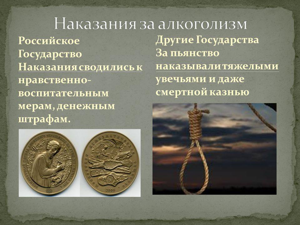 Российское Государство Наказания сводились к нравственно- воспитательным мерам, денежным штрафам.