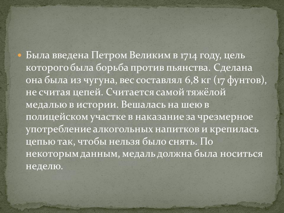 Была введена Петром Великим в 1714 году, цель которого была борьба против пьянства.