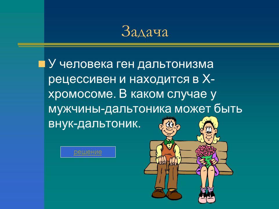 елочка задача сцепленная с полом в х хромосоме телефону гарантии Оксана