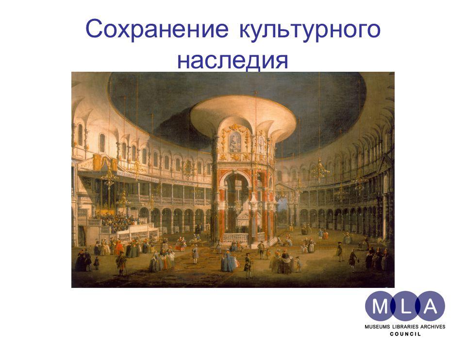 Сохранение культурного наследия