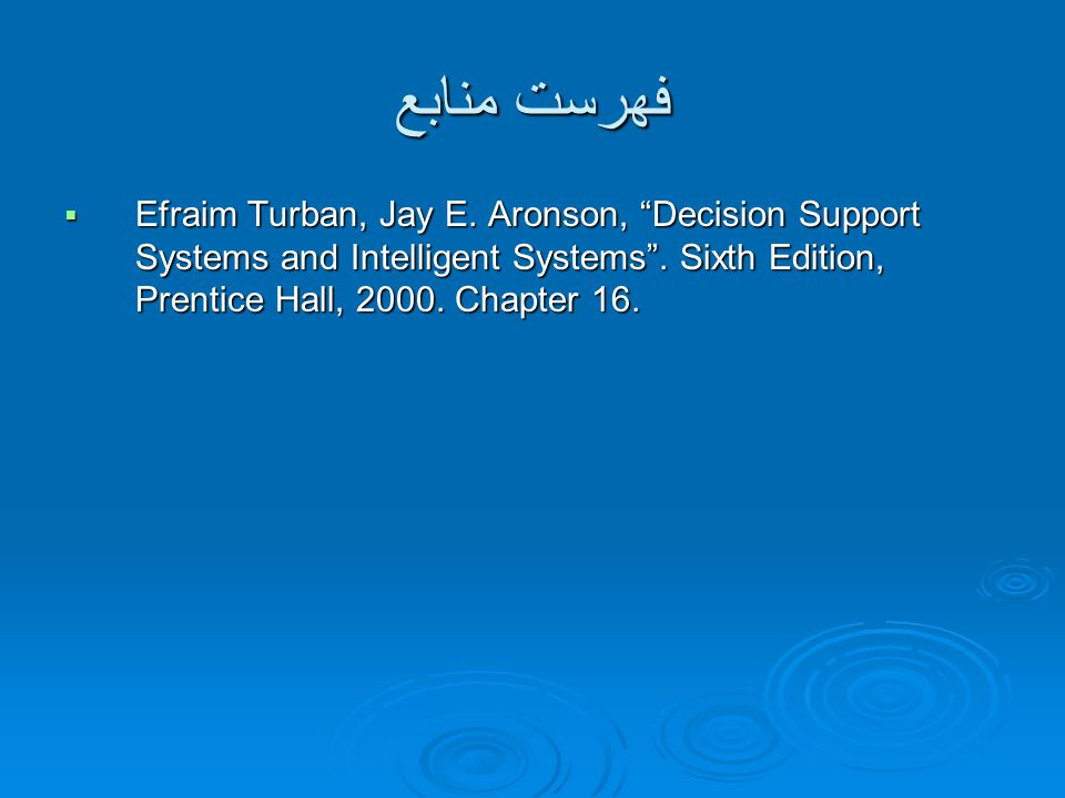 فهرست منابع  Efraim Turban, Jay E. Aronson, Decision Support Systems and Intelligent Systems .