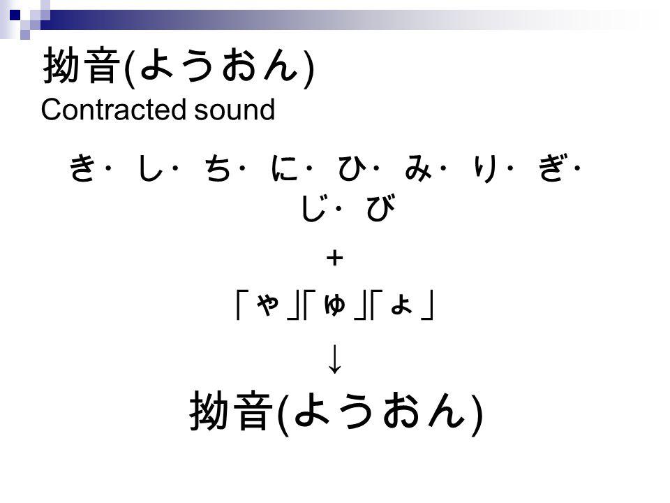 拗音 ( ようおん ) Contracted sound き・し・ち・に・ひ
