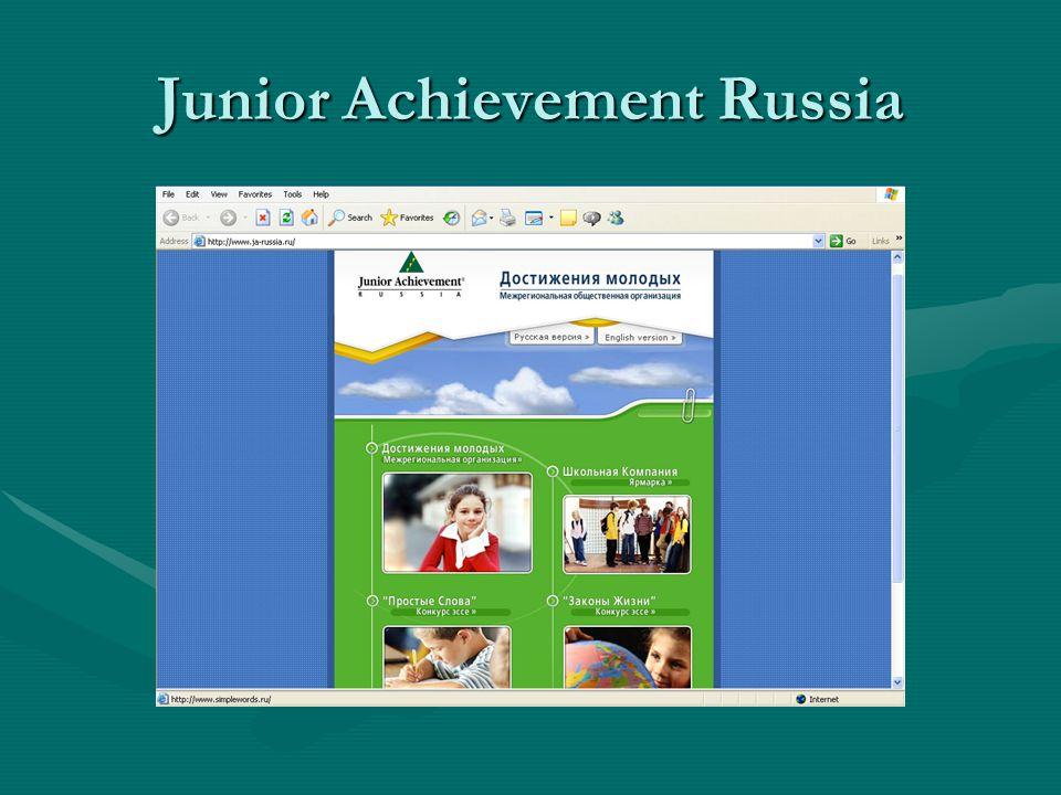 Junior Achievement Russia