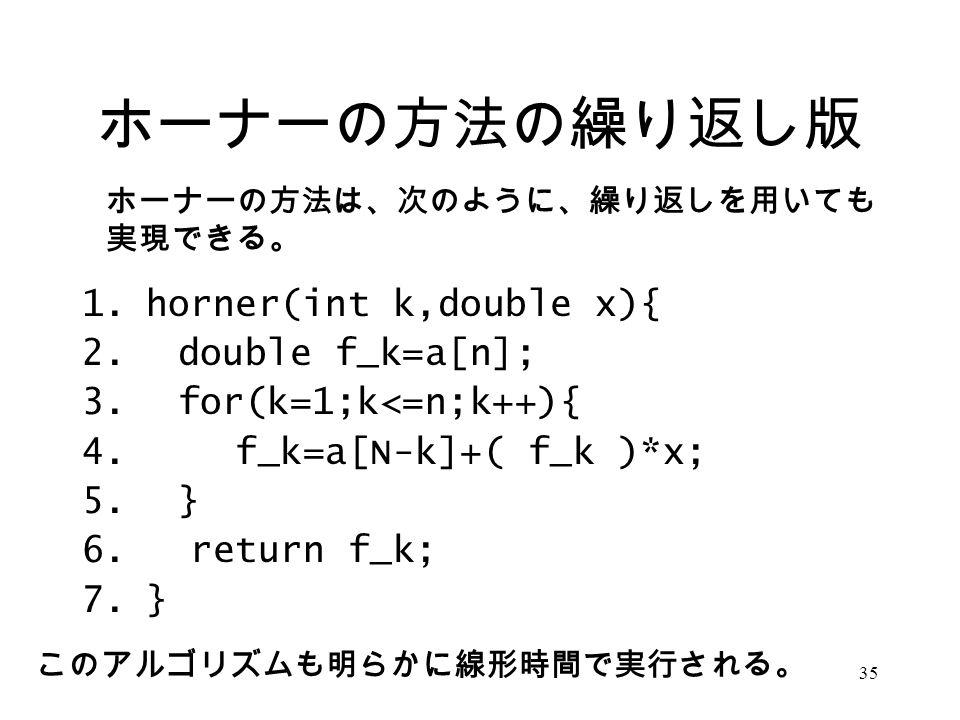 1 3.多項式計算アルゴリズム べ...
