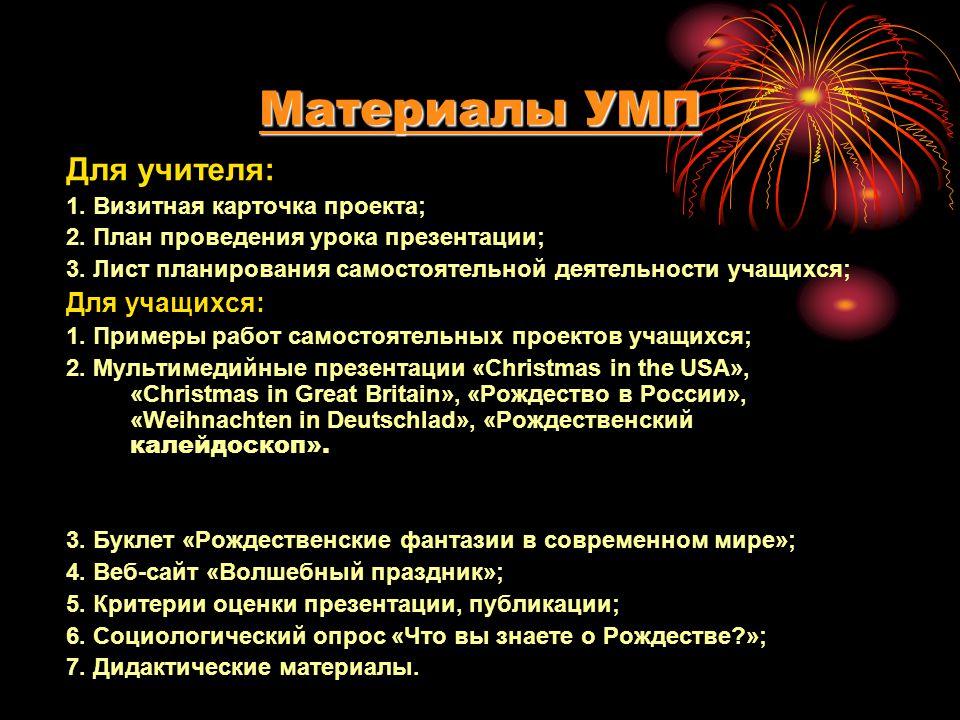 Материалы УМП Для учителя: 1. Визитная карточка проекта; 2.