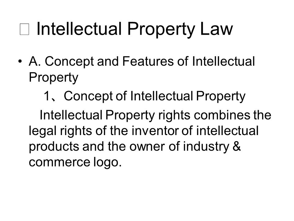 ⅰ Intellectual Property Law A.