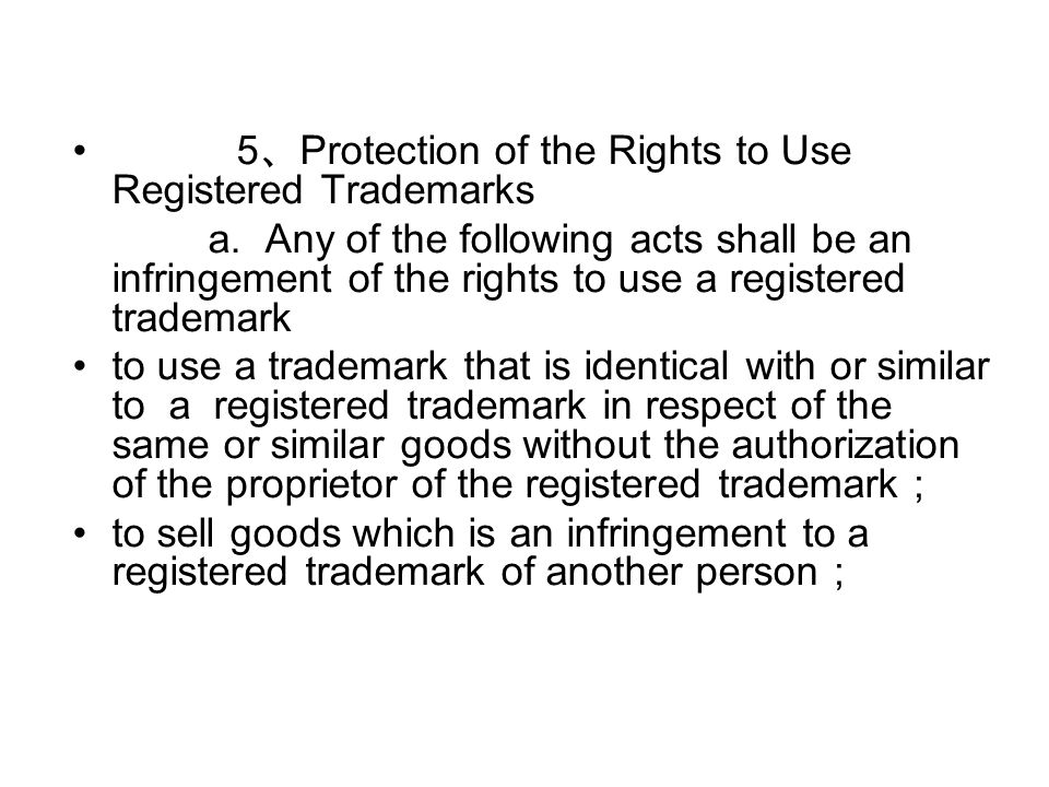 5 、 Protection of the Rights to Use Registered Trademarks a.