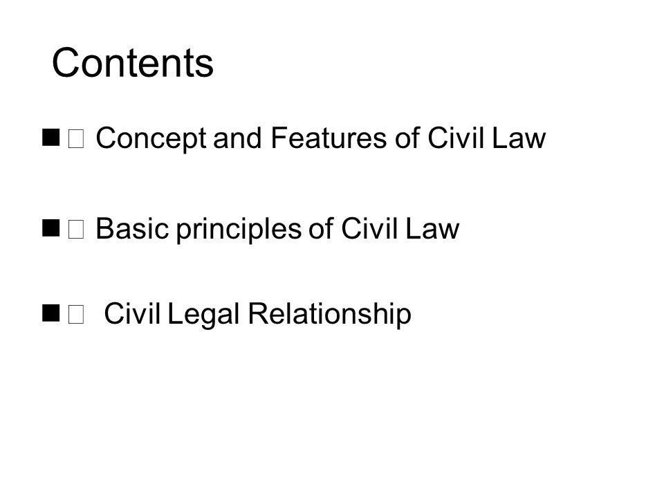 Contents ⅰ Concept and Features of Civil Law ⅱ Basic principles of Civil Law ⅲ Civil Legal Relationship