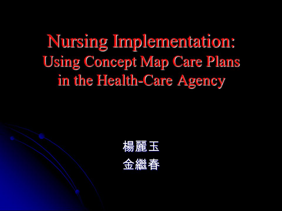 Nursing Implementation: Using Concept Map Care Plans in the Health-Care Agency 楊麗玉金繼春