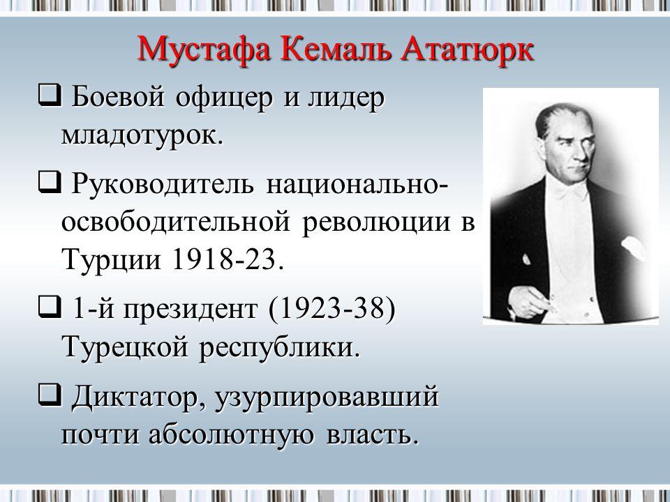 Мустафа Кемаль Ататюрк  Боевой офицер и лидер младотурок.