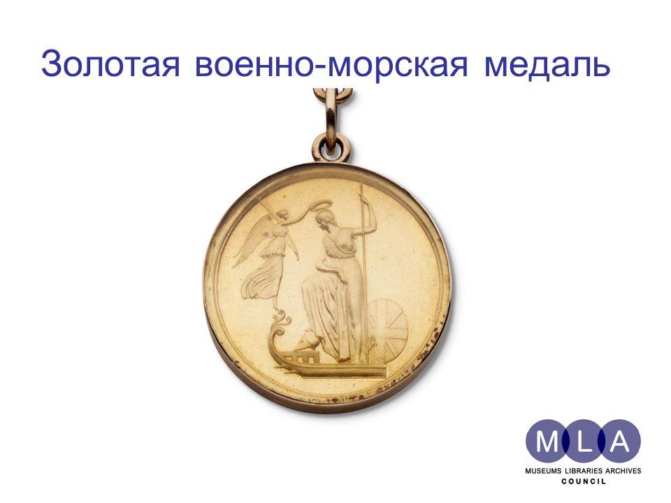 Золотая военно-морская медаль