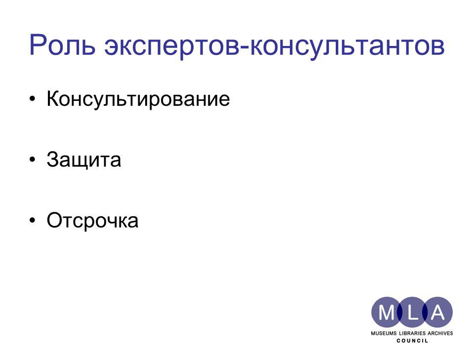 Роль экспертов-консультантов Консультирование Защита Отсрочка