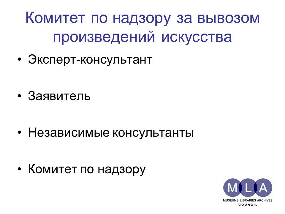 Комитет по надзору за вывозом произведений искусства Эксперт-консультант Заявитель Независимые консультанты Комитет по надзору