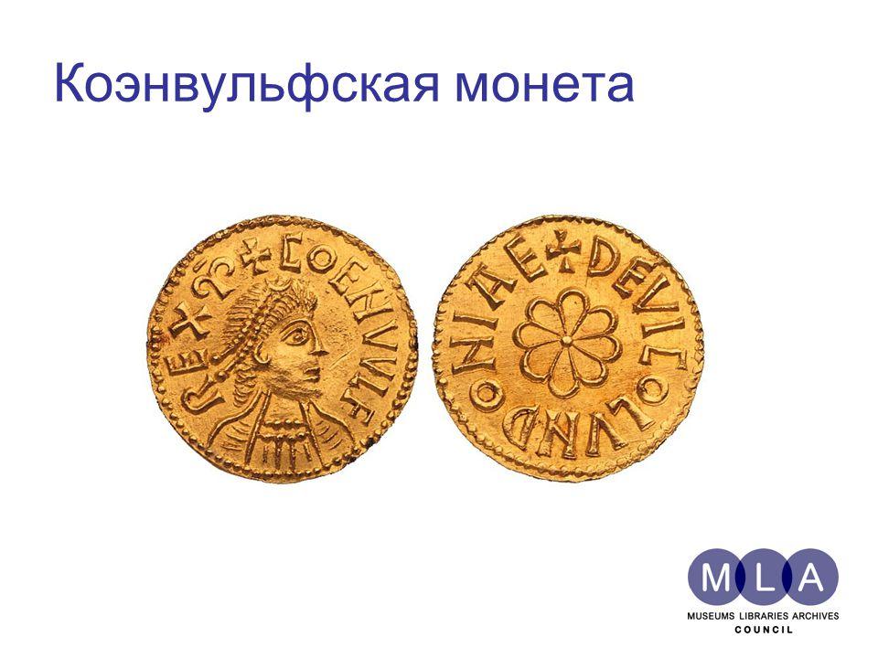 Коэнвульфская монета