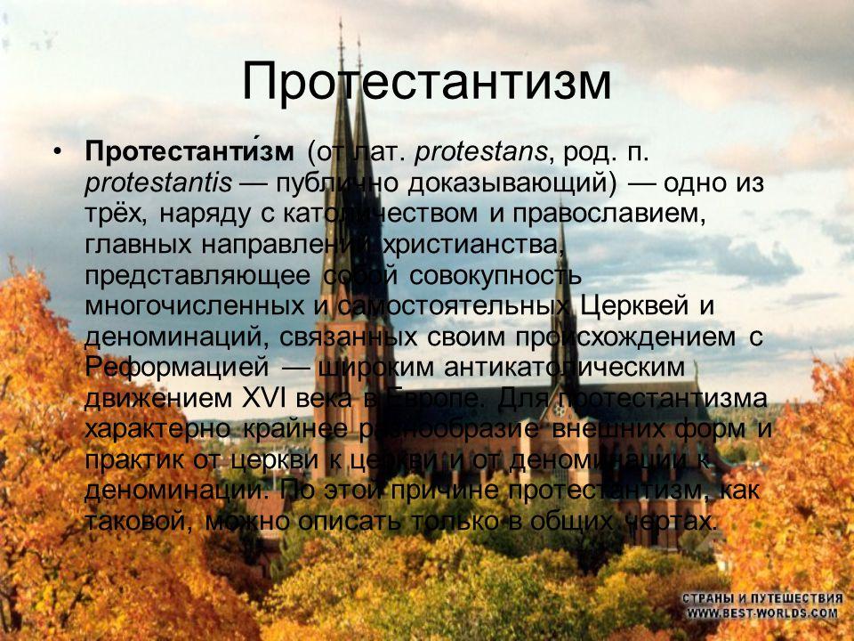 Протестантизм Протестанти́зм (от лат.protestans, род.