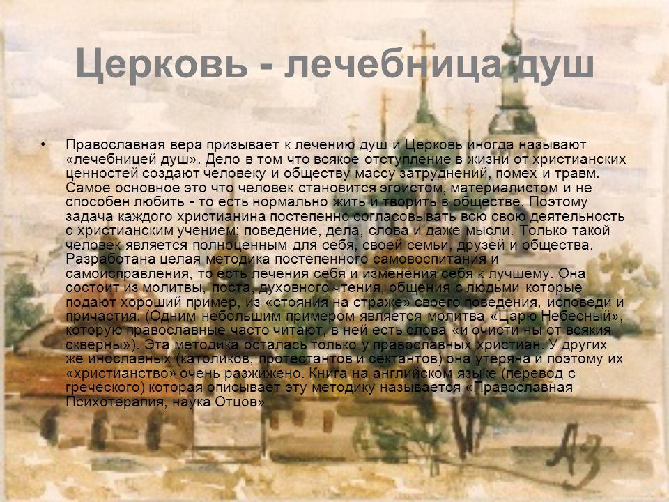 Церковь - лечебница душ Православная вера призывает к лечению душ и Церковь иногда называют «лечебницей душ».