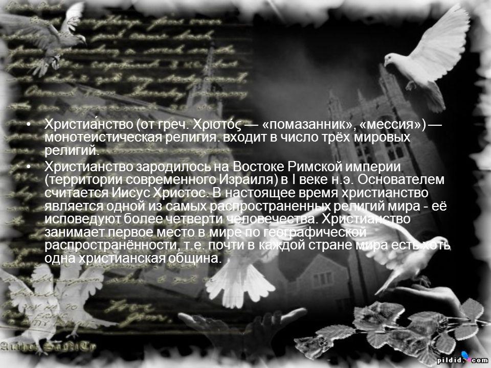 Христиа́нство (от греч.Χριστός — «помазанник», «мессия») — монотеистическая религия.