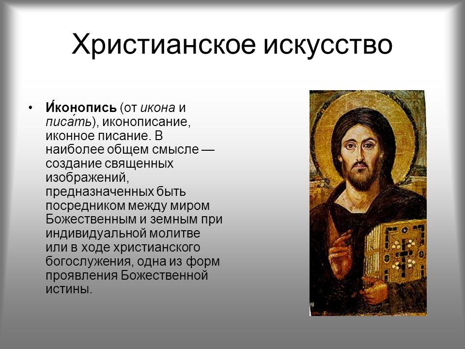 Христианское искусство И́конопись (от икона и писа́ть), иконописание, иконное писание.