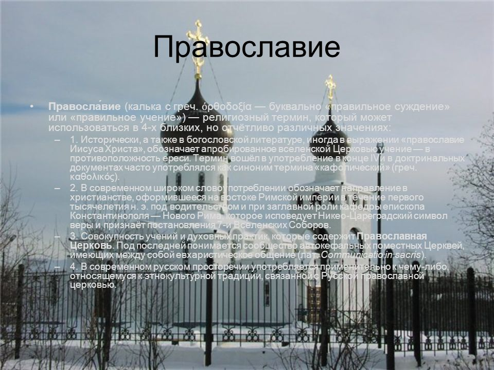 Православие Правосла́вие (калька с греч.