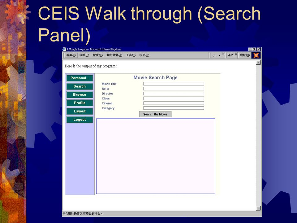 CEIS Walk through (Personal Panel)