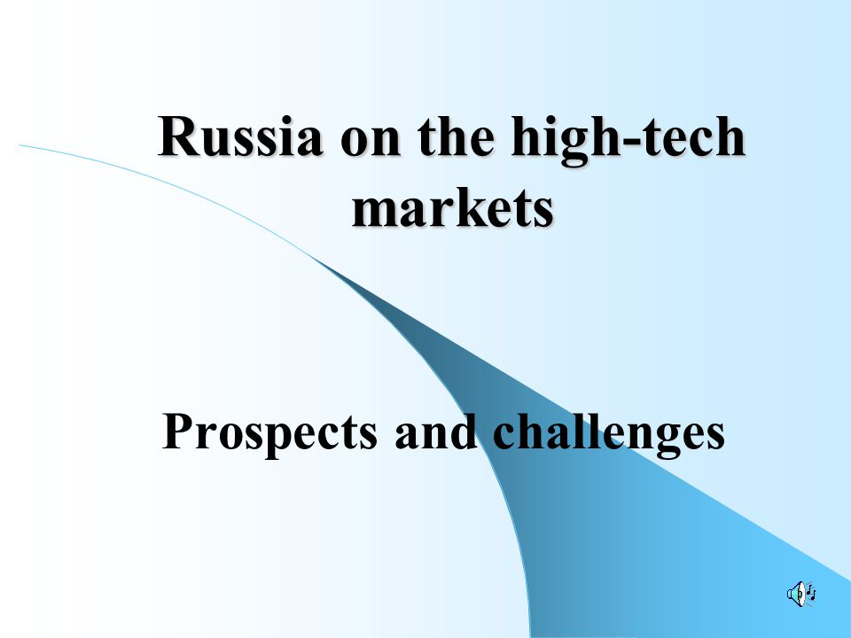 Russia on the high-tech markets Prospects and challenges