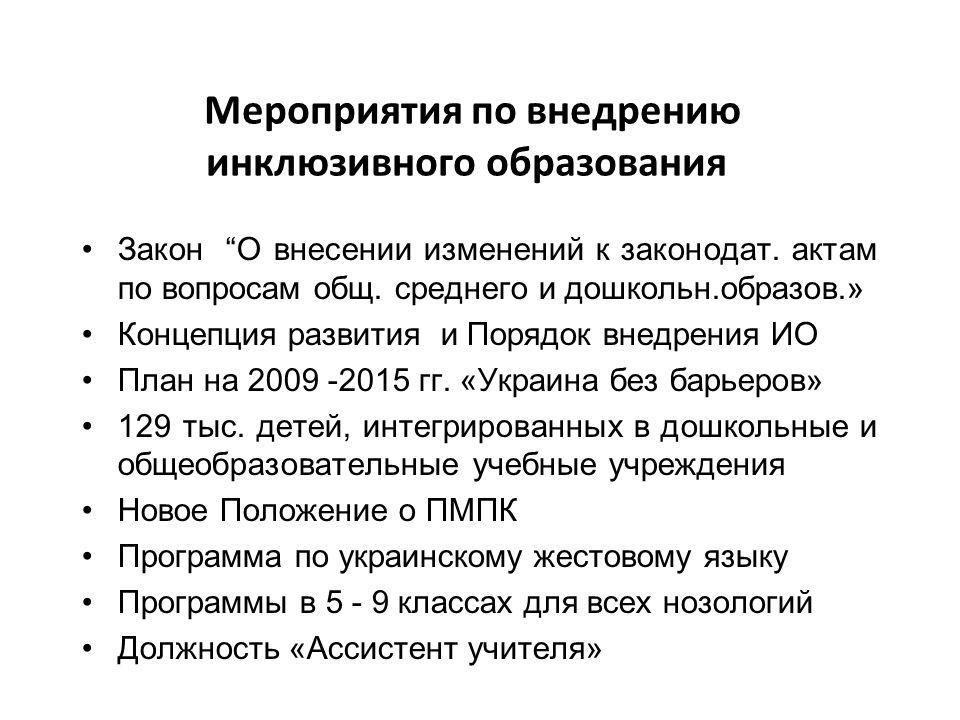 Мероприятия по внедрению инклюзивного образования Закон О внесении изменений к законодат.