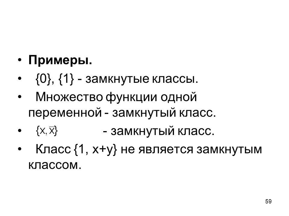 Множество функции