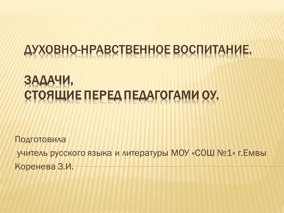 Подготовила учитель русского языка и литературы МОУ «СОШ №1» г.Емвы Коренева З.И.