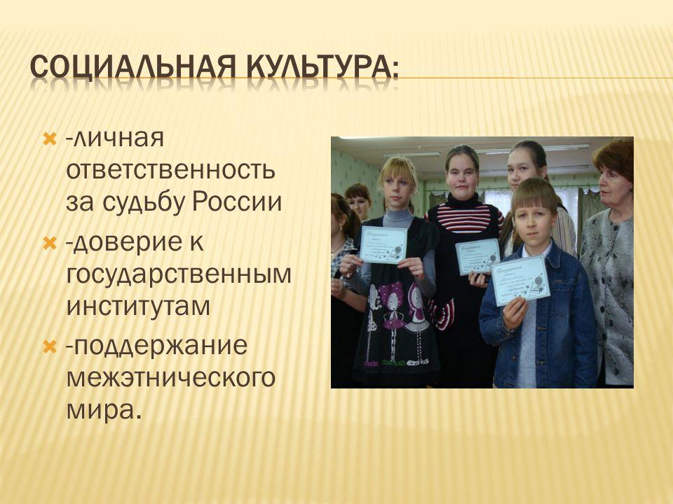  -личная ответственность за судьбу России  -доверие к государственным институтам  -поддержание межэтнического мира.