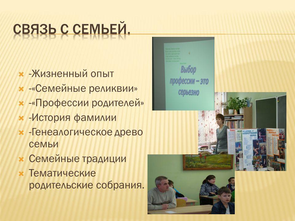  -Жизненный опыт  -«Семейные реликвии»  -«Профессии родителей»  -История фамилии  -Генеалогическое древо семьи  Семейные традиции  Тематические родительские собрания.