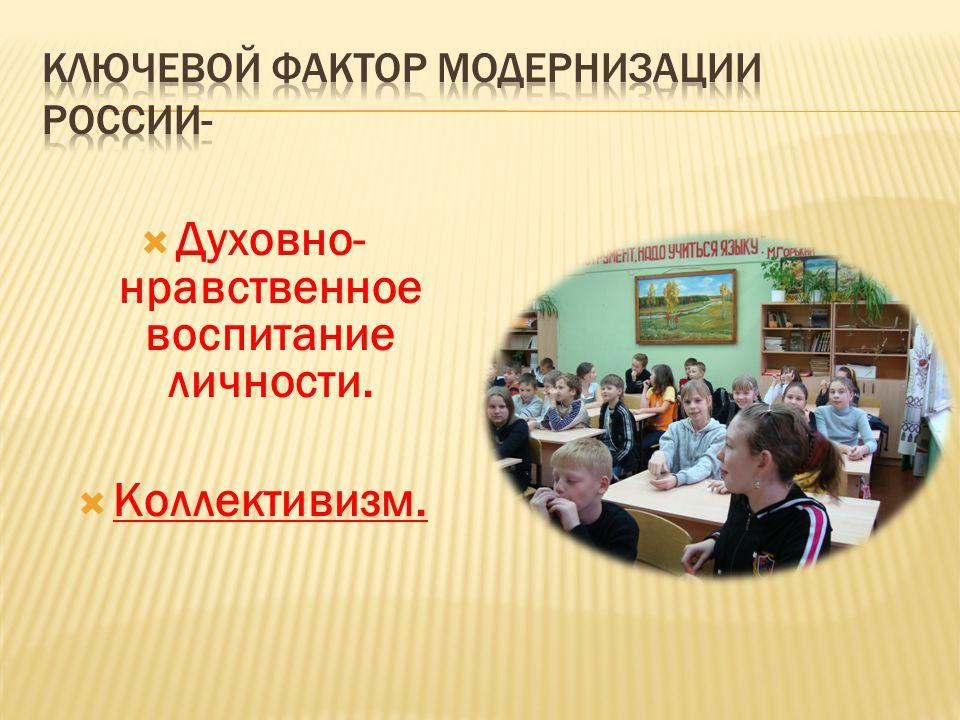  Духовно- нравственное воспитание личности.  Коллективизм.