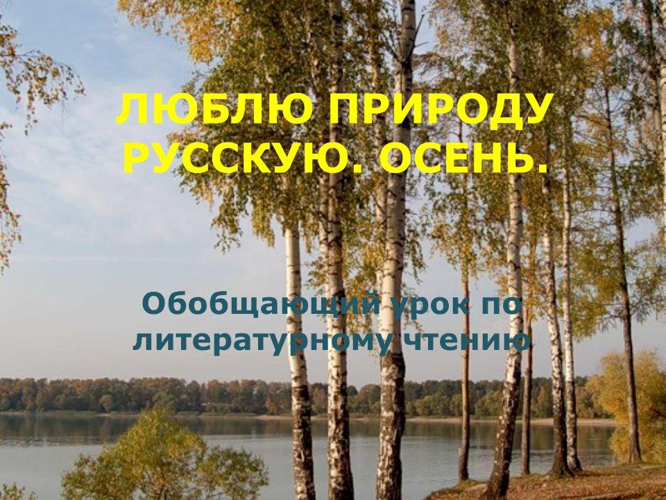 Картинки на тему люблю осень