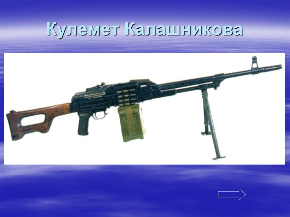 Кулемет Калашникова