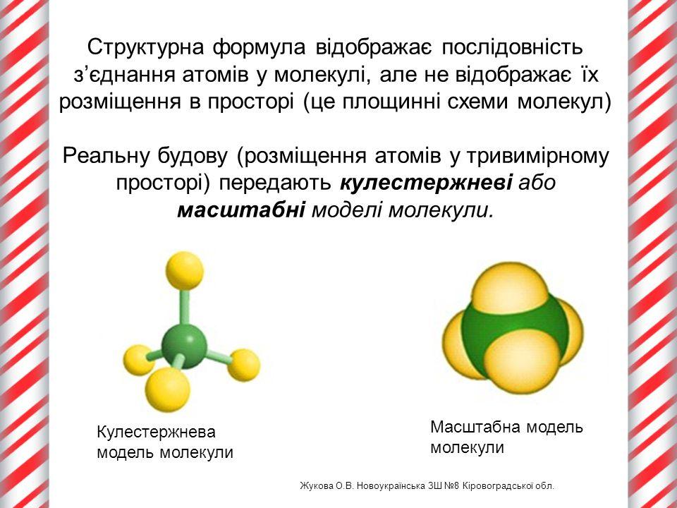Структурна формула відображає послідовність з'єднання атомів у молекулі, але не відображає їх розміщення в просторі (це площинні схеми молекул) Реальн