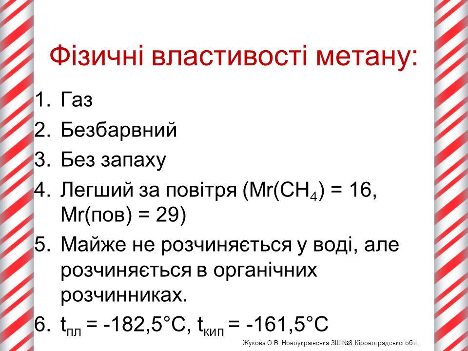 Фізичні властивості метану: 1.Газ 2.Безбарвний 3.Без запаху 4.Легший за повітря (Мr(СН 4 ) = 16, Мr(пов) = 29) 5.Майже не розчиняється у воді, але роз